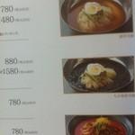 14059243 - メニューのもみ海苔冷麺ハーフサイズ580円