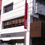 炭火焼肉 行天 - 2F部分 焼肉店