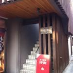 炭火焼肉 行天 - 入口階段