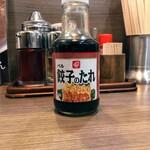 らーめん むつみ屋 - 北海道ソウルフードメーカー「ベル食品」の餃子タレ