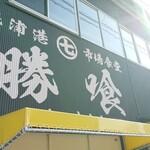 勝浦港 市場食堂 勝喰 - 店舗外観