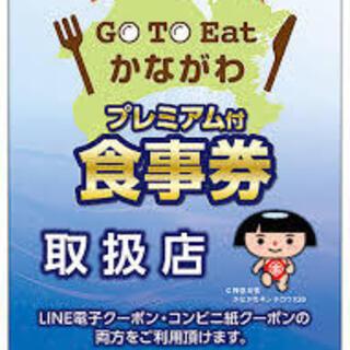 GoToかながわプレミアム付食事券取扱店