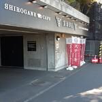 Shiroganekohiten - 2020年10月 外観