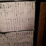 炭火串焼専門店 鶏天 - 店外のメニュー