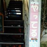 14061441 - 細い階段を上がっていきますが…