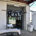 田上 - 入口