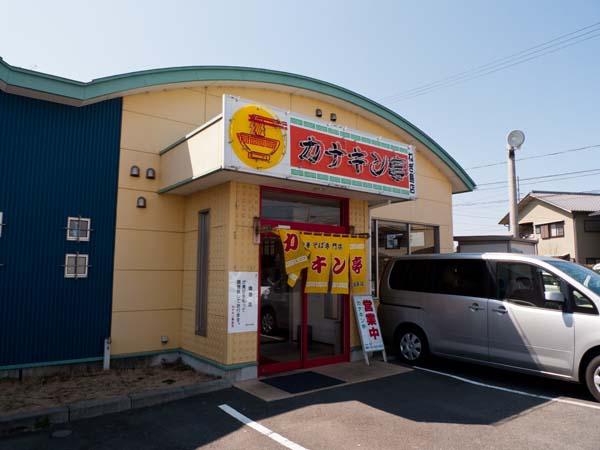 カナキン亭本舗 祢宜島店