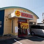カナキン亭本舗 - カナキン亭本舗 祢宜島店 店の外観