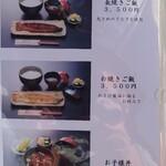140620414 - メニュー(長焼きご飯・白焼きご飯・お子様丼)