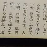日田まぶし千屋 - やっぱりルーツは愛知県なんですね。