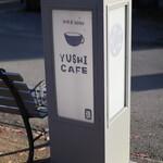 YUSHI CAFE - 御馳走様でした☆