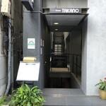 ティーハウスタカノ - 入口