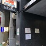 ティーハウスタカノ - 看板