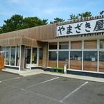 やまざき屋 - 目の前は「菊ヶ浜海水浴場」です♪
