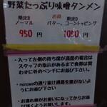 140652802 - 本日の限定麺。