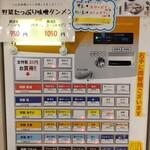 140652804 - 券売機。