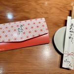 山さん寿司 - あんやとねぇ。