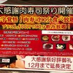 140655099 - 食べ放題メニュー1