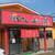 筑豊ラーメン山小屋 - 外観写真:チェーン店のようです