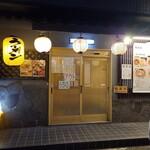 麺屋お浦 - 外観