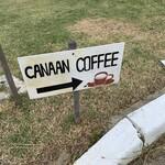 カナン コーヒーベイク ストア -