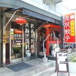 氷花餃子 津店 -