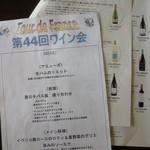 14067583 - ワイン会♪