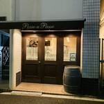 140671881 - ☆『パッソアパッソ』の素敵な玄関。