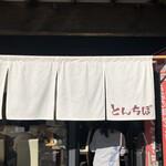 中華そば専門 とんちぼ - 暖簾