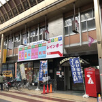 御紋焼本舗 - お店は、この天理ショッピングセンターの中に、入ってます