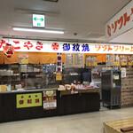 御紋焼本舗 - 店の外観
