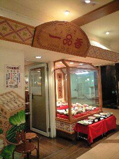 一品香 港南台バーズ店