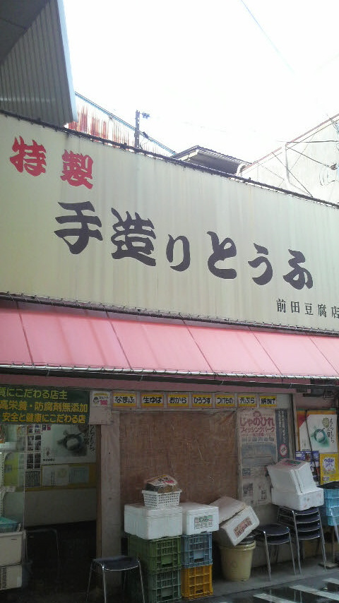 前田豆腐店