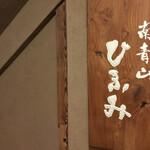 ひふみ - ビル入口│お店は地下1階に。