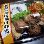 松月堂 - 若鶏の竜田揚げ弁当(500円)