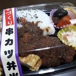 松月堂 - 串カツ弁当(500円)