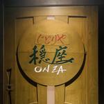 ONZA - 外観1