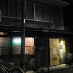 kyoutobouzuba- - 町屋を改装したお店です