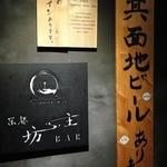 kyoutobouzuba- - 入口の看板