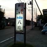 PAO八珍 -