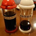 のっけ家 - 2種類の醤油