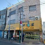 伊勢屋餅菓子店 -