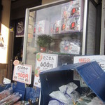 永楽堂 - 小さい店舗です
