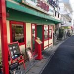 三味菜館 -