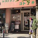 140758862 - イセザキモールにある老舗洋食屋