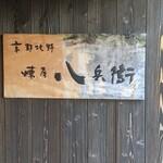 京都北野 煉屋八兵衛 -