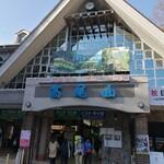 栄茶屋 - ロープウェイは、まだ空いてます。