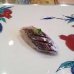寿司栄 華やぎ - 〆た鯵