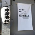 麺屋 隊長 - 外観写真: