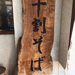 Kurumitei -